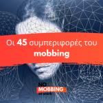 45 συμπεριφορές που δείχνουν ότι πρόκειται για Mobbing