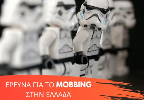 Έρευνα για το mobbing στην Ελλάδα
