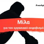 Καμπανια για τον εκφοβισμό στην εργασία