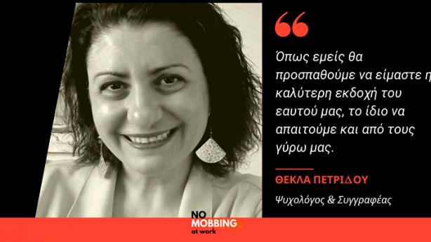 Συνέντευξη για το Mobbing με τη Θέκλα Πετρίδου