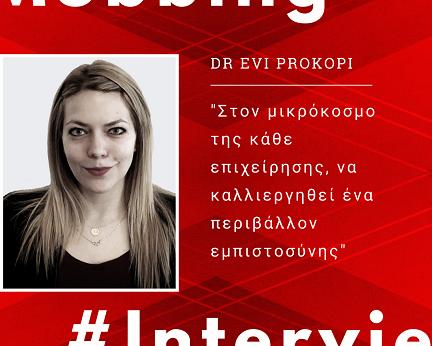 Συνεντευξη για τον Ρολο του τμηματος HR στην Ηθικη Παρενοχληση