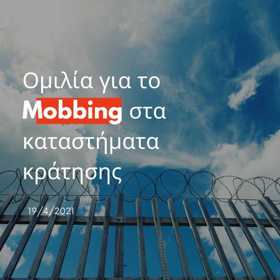 Mobbing στις φυλακες - Ομιλια Βαρδικου Χρυσοπηγη