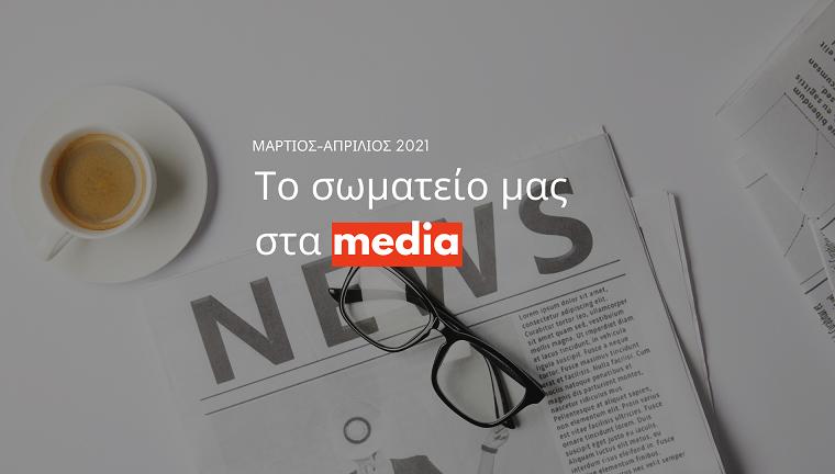 Συνεντεύξεις - Media No Mobbing at Work Χρυσοπηγη Βαρδικου